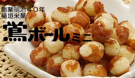 鴬ボール(うぐいすボール)植垣米菓