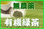 無農薬有機栽培茶